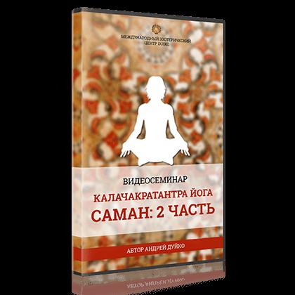 Обложка - видеосеминар «Калачакра тантра йога: часть 2»