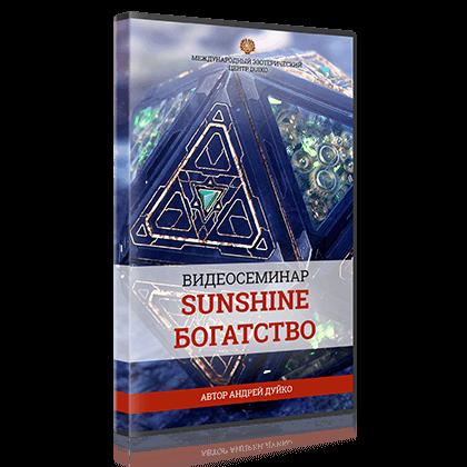 Обложка - видеосеминар «SunShine Богатство и колоссальный доход»