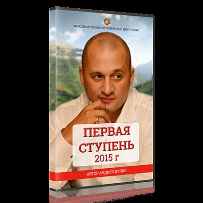 Обложка - СТУПЕНИ ШКОЛЫ «Первая Ступень 2015»