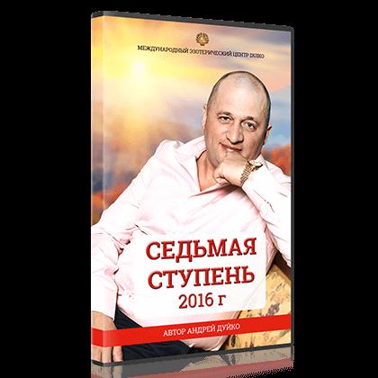 Обложка - СТУПЕНИ ШКОЛЫ «Седьмая Ступень 2016»