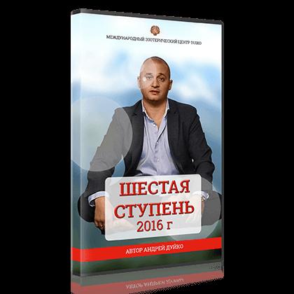 Обложка - СТУПЕНИ ШКОЛЫ «Шестая Ступень 2016»