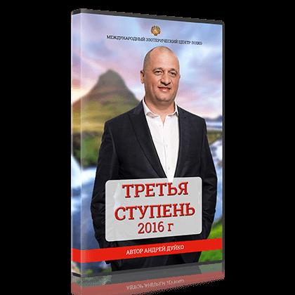 Обложка - СТУПЕНИ ШКОЛЫ «Третья Ступень 2016»