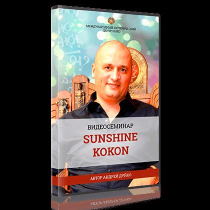 Обложка - видеосеминар «Sunshine Kokon (универсальный)»