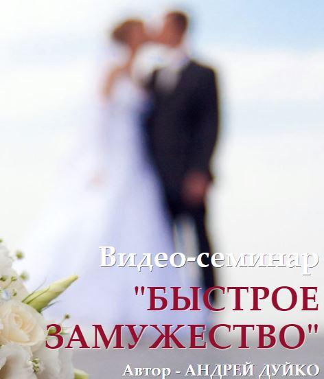 Быстро замуж, как выйти замуж, магия любви, магия на любовь, любовная магия, эзотерика кайлас, андрей дуйко