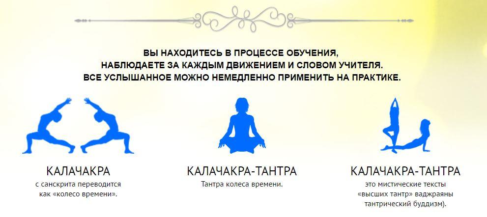 калачакра тантра йога, ключ  к спокойствию, философия, эзотерика кайлас, андрей дуйко