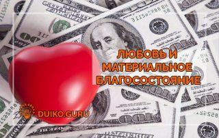 Любовь и материальное благосостояние