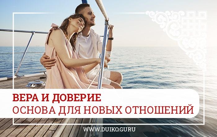 новые отношения, магия любви, когда вера умерла, эзотерика кайлас, андрей дуйко