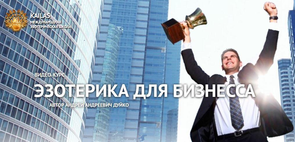 эзотерика для бизнеса, эзотерика денег, фортуна, эзотерика кайлас, андрей дуйко