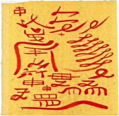 символ для хорошего настроения, символы и знаки, эзотерика, школа кайлас, андрей дуйко