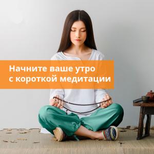 медитация, утро, энергия на весь день, упражнение, андрей дуйко