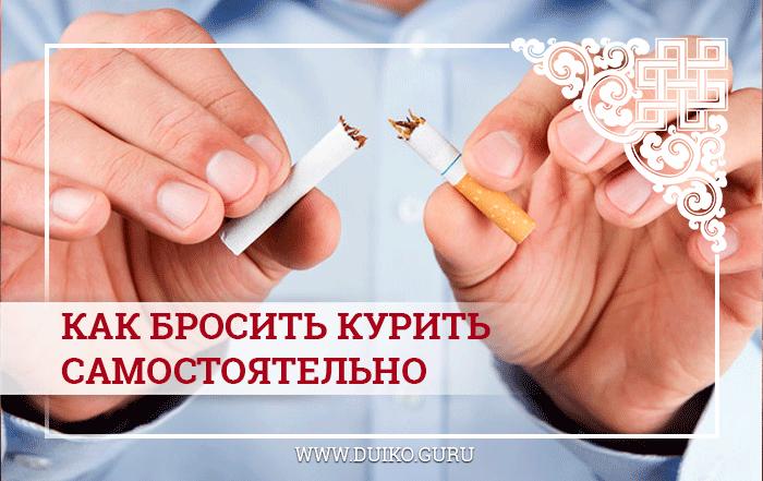 как бросить курить,способ бросить курить, самостоятельно бросить курить
