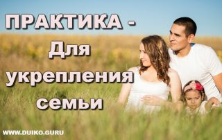 Практика - для укрепления семьи