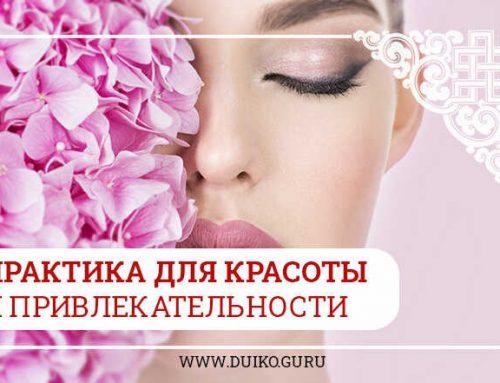 Практика для красоты и привлекательности + тайная мантра