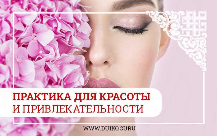 практика для красоты и привлекательности, магия любви, андрей дуйко, дуйко мантры