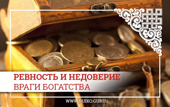 Ревность и недоверие враги богатства