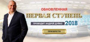 1 ступень 2018 Андрея Дуйко, смотреть бесплатно 1 ступень 2018 кайлас, дуйко ступени бесплатно, эзотерика айлас, андрей дуйко
