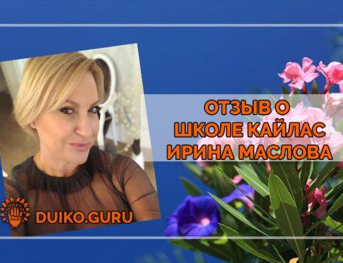 Отзыв о школе Кайлас Ирины Масловой