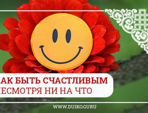 Как быть счастливым несмотря ни на что
