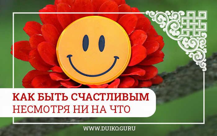 счастье, как быть счастливым, эзотерика дуйко, школа кайлас