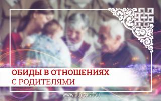 Обиды в отношениях с родителями