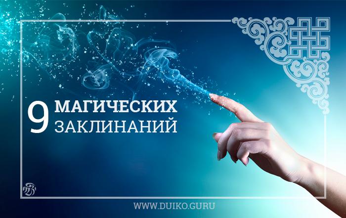 Девять магических заклинаний