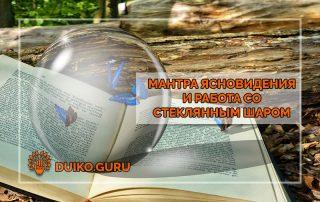 Мантра ясновидения и работа со стеклянным шаром
