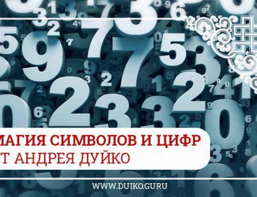 Магия символов и цифр