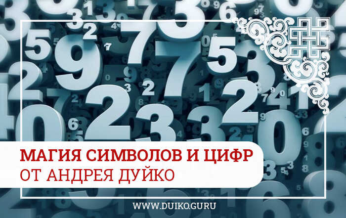 символы и цифры, андрей дуйко, магия, эзотерика, школа кайлас
