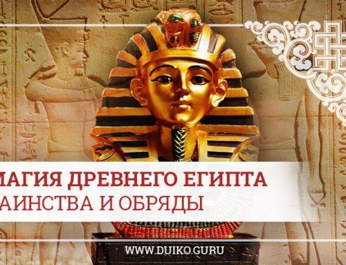 Магия древнего Египта – таинства и обряды