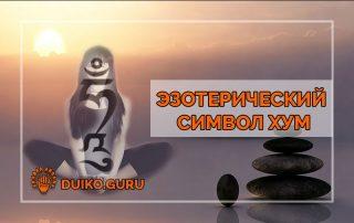 эзотерический символ, эзотерика кайлас, андрей дуйко