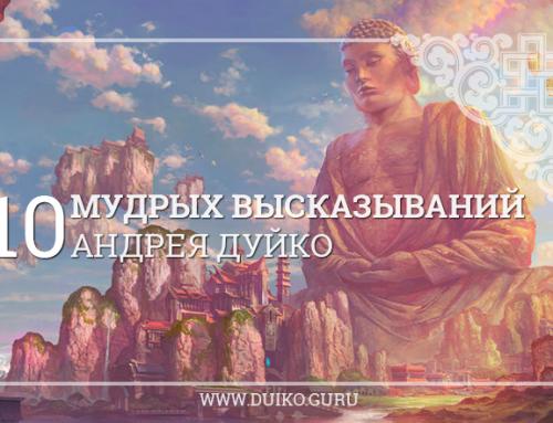 10 мудрых высказываний А. Дуйко