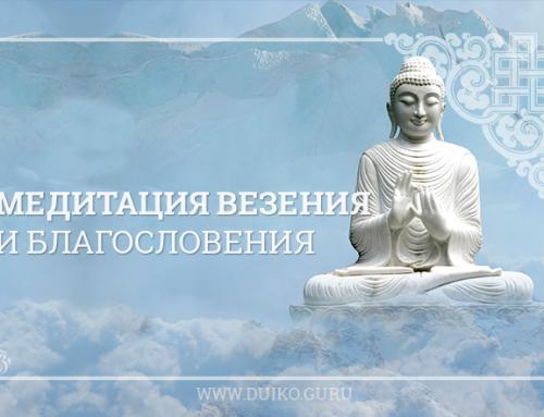 Медитация Везения и Благословения