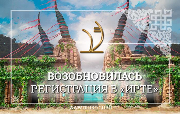 Возобновилась регистрация в «ИРТУ»