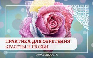 Практика для обретения красоты и любви