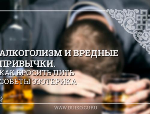 Алкоголизм и вредные привычки. Как бросить пить? Советы эзотерика