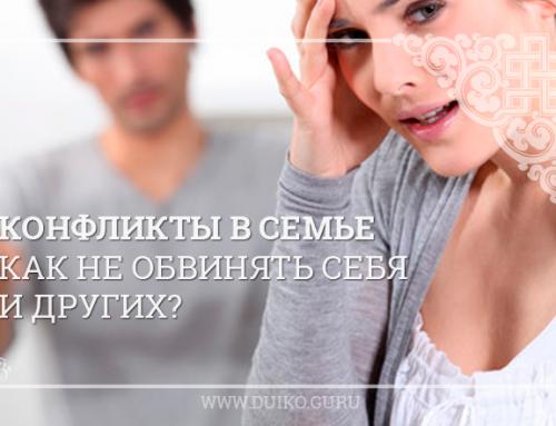 Конфликты в семье. Как не обвинять себя и других