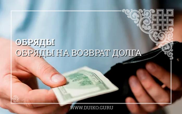 обряд на возврат долга, вернуть деньги, как вернуть долги, обряды деньги, эзотерика кайлас, андрей дуйко