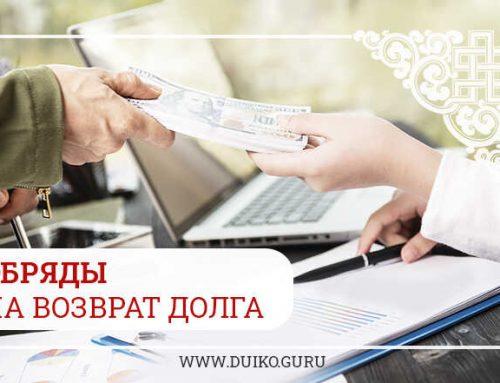 Обряды на возврат долга