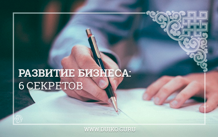 6 секретов, успешного бизнеса, успех в бизнесе,секреты бизнеса, эзотерика, школа Кайлас, Андрей Дуйко