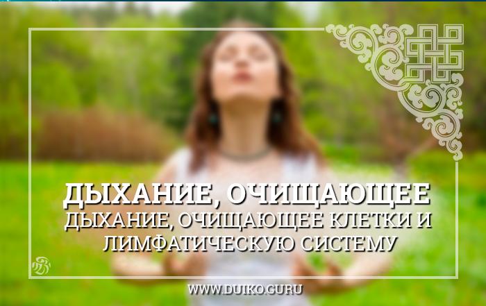 дыхательные практики, очищение клеток, целительство, практики кайлас, эзотерика, андрей дуйко