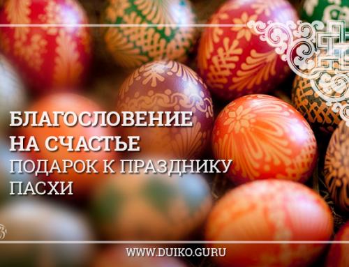 Благословение на счастье. К празднику Пасхи подарок от А. Дуйко