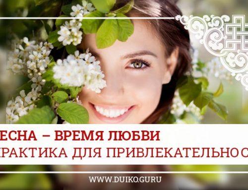 Весна – время любви. Практика для привлекательности