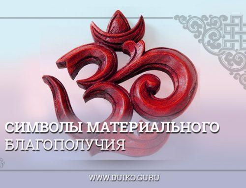Символы для материального благополучия от Андрея Дуйко