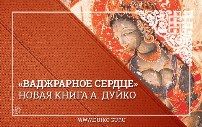 ваджарное сербце тибета, книги дуйко, эзотерика кайлас, ясновидение, 1 ступень