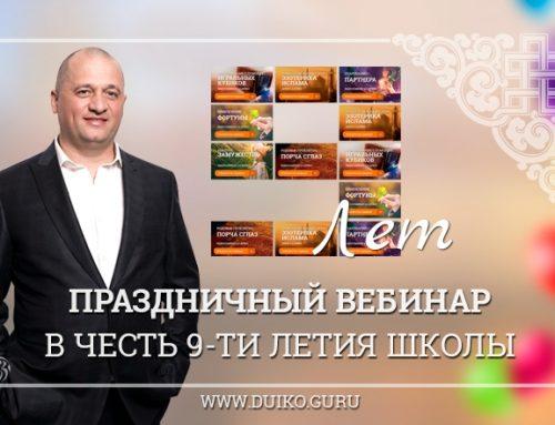 Праздничный вебинар Андрея Дуйко. Ответы на вопросы учеников