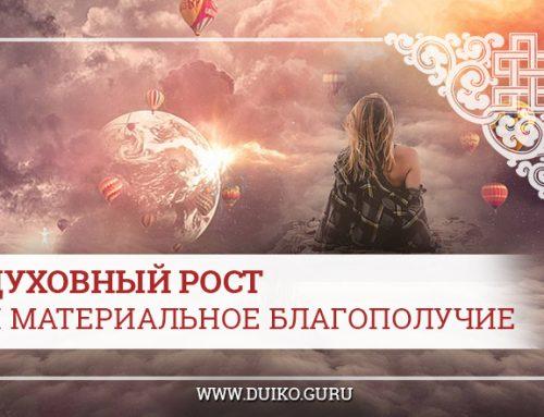 Духовный рост и материальное благополучие