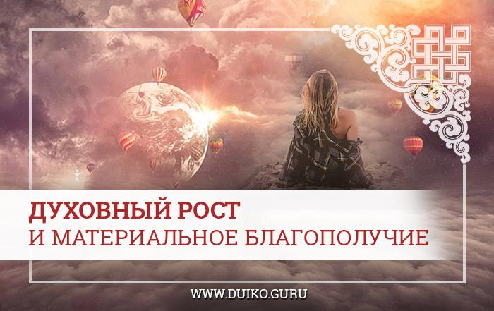 духовный рост, духовное развитие, материальное благополучие, ступени кайлас, эзотерика философия, андрей дуйко