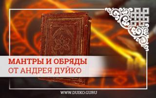 Мантры и обряды от А. А. Дуйко