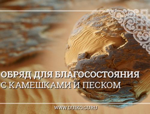 Обряд для материального благополучия с камешками и песком