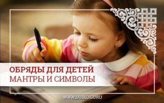 Мантры, символы, обряды для детей: защита, учеба, развитие ума